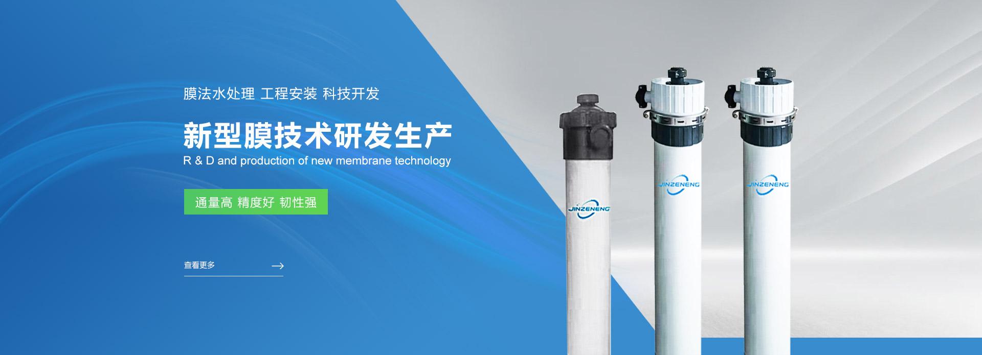 山东超滤膜厂家新型膜技术研发生产-山东金泽能膜