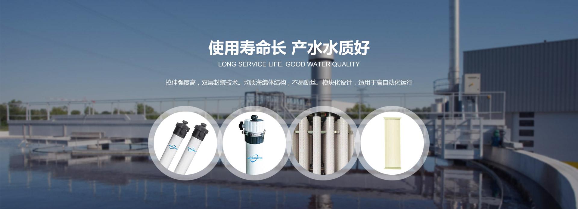 烟台超滤mbr膜 使用寿命长 产水水质好-山东金泽能膜